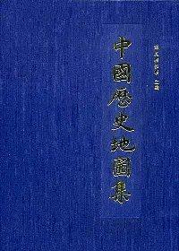 中國歷史地圖集/錦盒/8冊/不分售