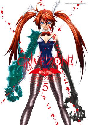 CRIMEZONE-罪惡禁區- 5(完)