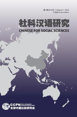 Chinese for social sciences vol.1- Chinese Hardcover