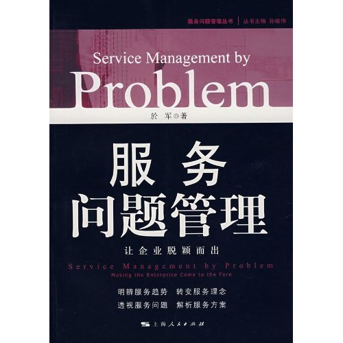 服务问题管理/让企业脱颖而出/Service management by problem/making the enterprise come to the fore/服务问题管理丛书