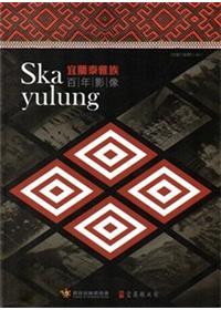 Ska Yulung 宜蘭泰雅族 百年影像