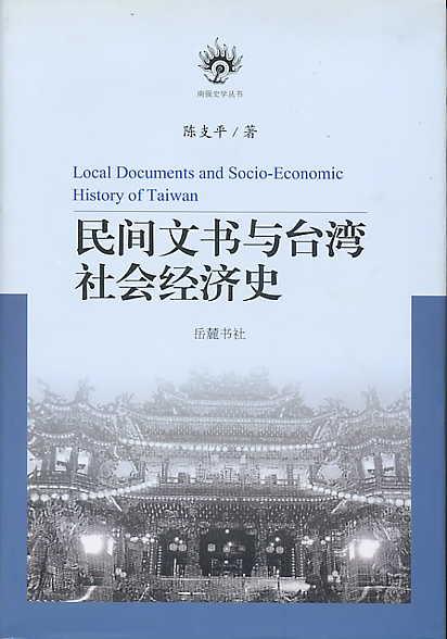 民間文書與台灣社會經濟史