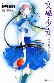 文學少女 02
