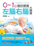 0~1歲聰明寶寶左腦右腦大開發