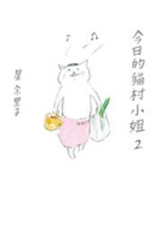 今日的貓村小姐2