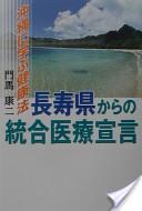 長寿県からの統合医療宣言
