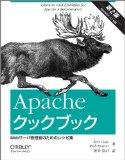 Apacheクックブ�...