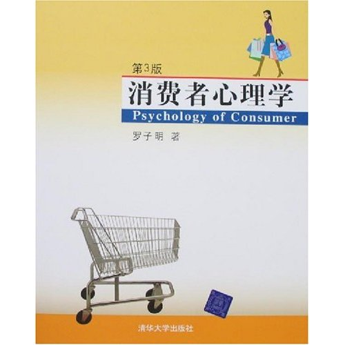 消费者心理学/Psychology of consumer