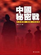 中國秘密戰