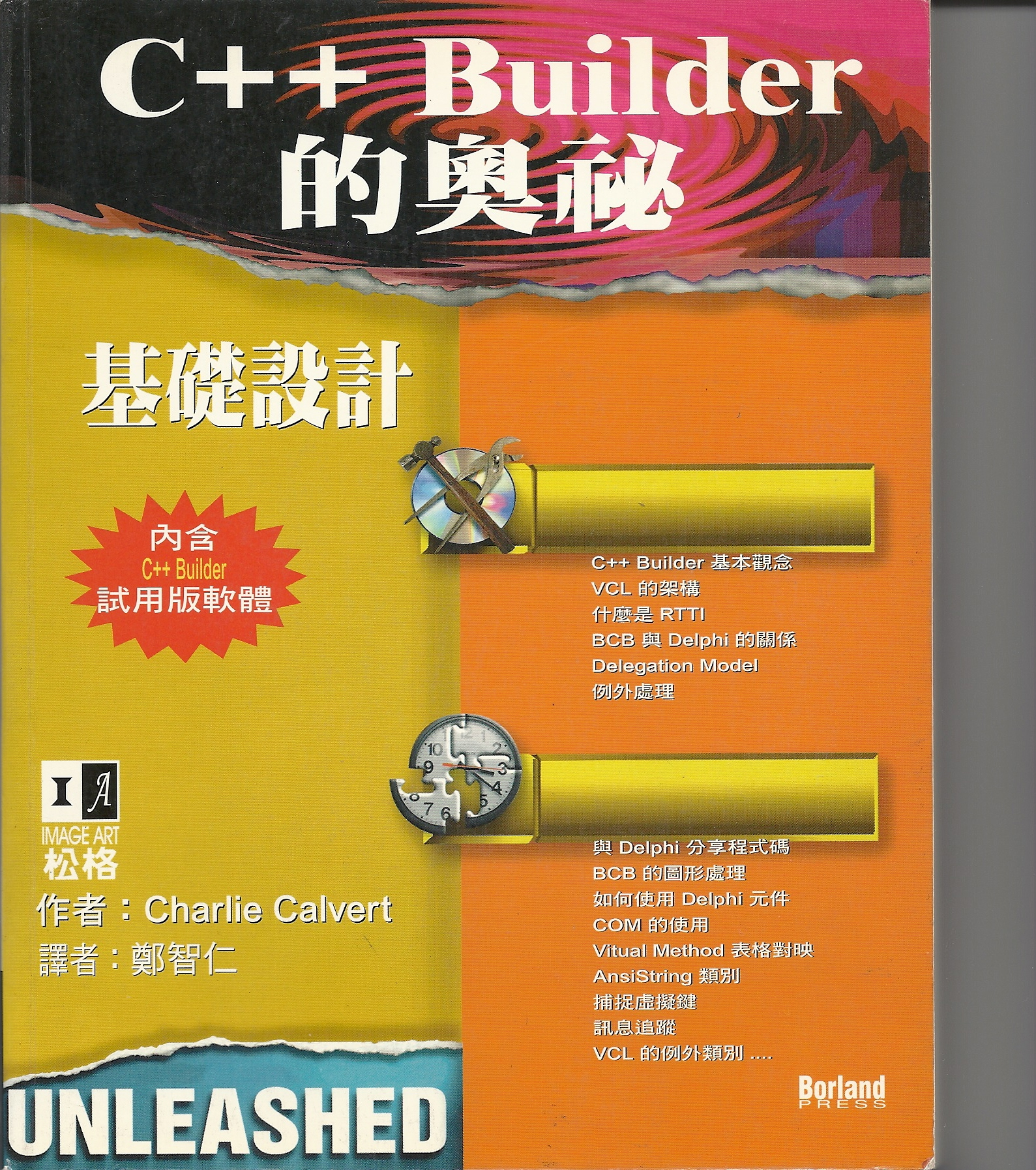 C++ Builder 的奧秘