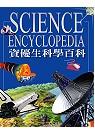 資優生科學百科