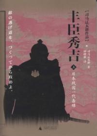 丰臣秀吉: 日本战国一代枭雄