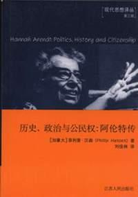 历史、政治与公民权