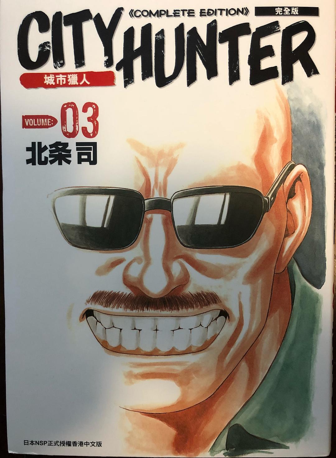 City Hunter 完全版 03