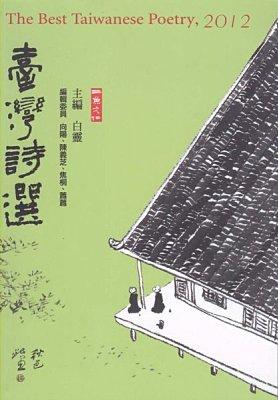 2012臺灣詩選