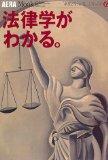 法律学がわかる