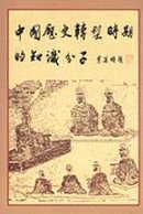 中國歷史轉型時期的知識份子