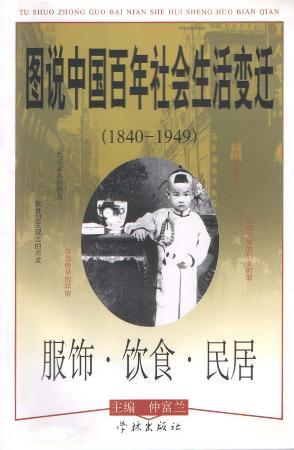 图说中国百年社会生活变迁 服饰·饮食·民居
