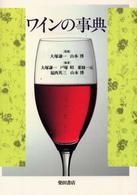 ワインの事典