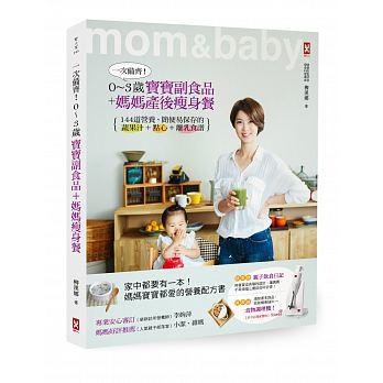 一次備齊!0~3歲寶寶副食品+媽媽產後瘦身餐:144道營養、簡便易保存的蔬果汁+點心+離乳食譜