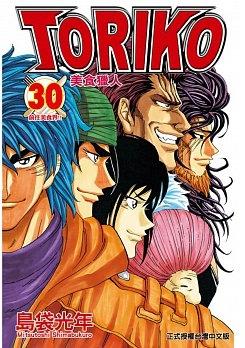 美食獵人 TORIKO 30