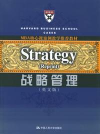 战略管理 (Strategy) (英文本)
