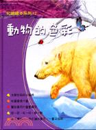 (12)動物的色彩