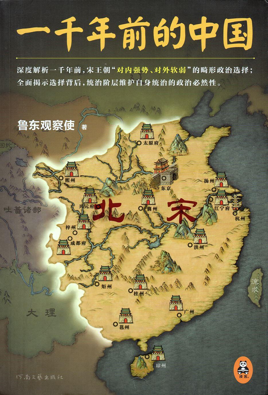 一千年前的中国