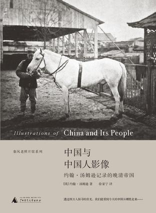中国与中国人�...
