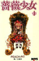 薔薇少女 1