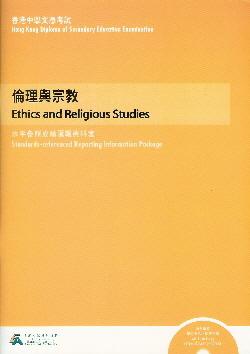 香港中學文憑考試倫理與宗教科水平參照成績匯報資料套 Standards-referenced Reporting Information Package for the HKDSE Ethics and Religious Studies Examination