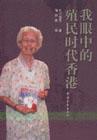 我眼中的殖民時代香港