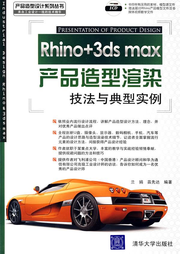 Rhino 3ds max产品造型渲染技法与典型实例
