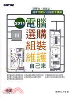 2011電腦選購、組裝與維護自己來