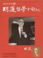 胡適留學日記(四)