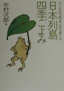 NHK天気予報25年、中村次郎さんの日本列島四季ごよみ