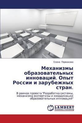 Mekhanizmy obrazovatel'nykh innovatsiy. Opyt Rossii i zarubezhnykh stran.