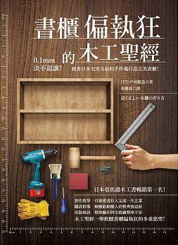 書櫃偏執狂的木工聖經