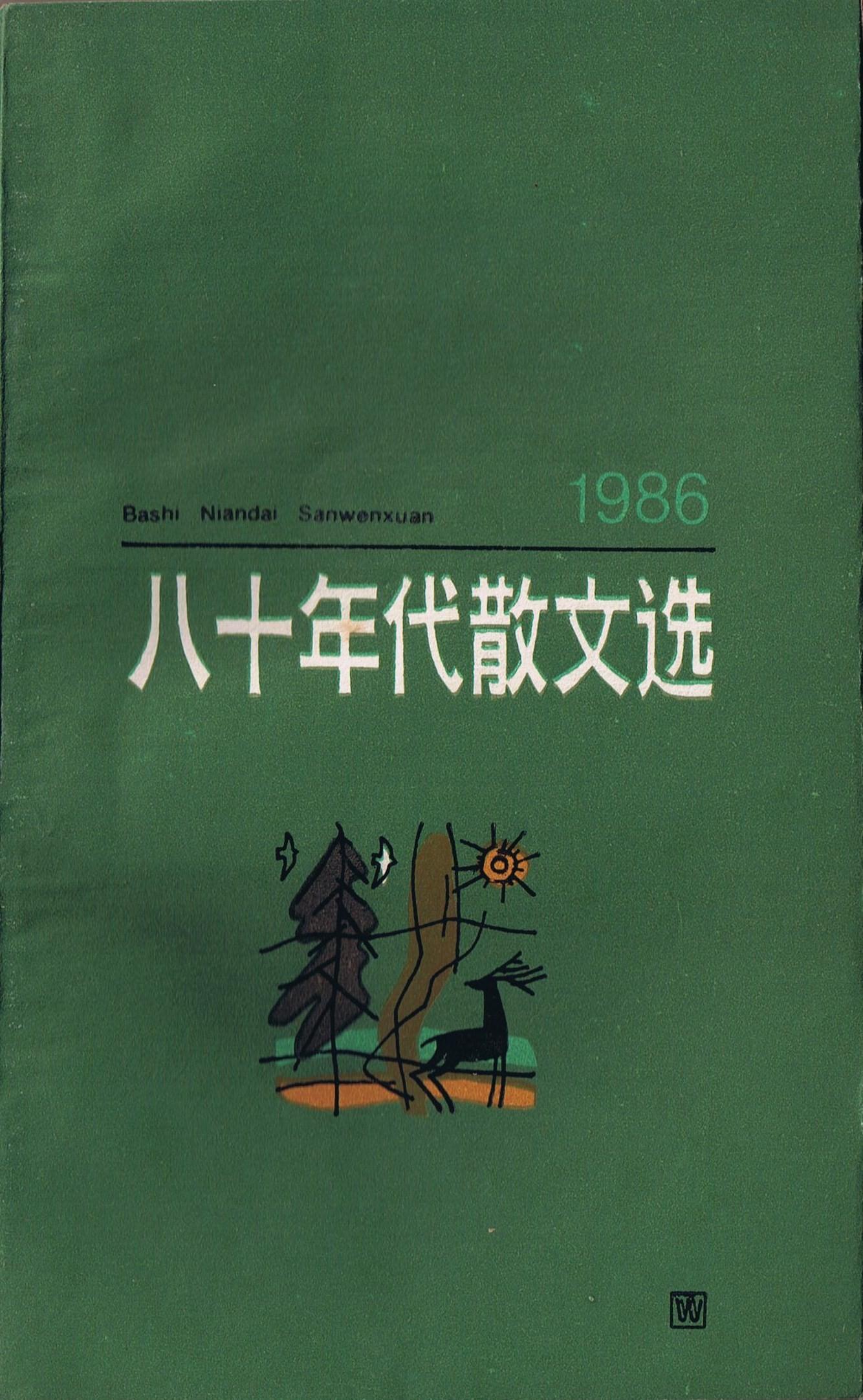 八十年代散文選 1986