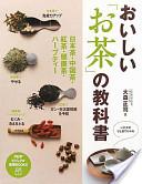 おいしい「お茶」の教科書