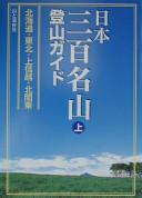 日本三百名山登山ガイド