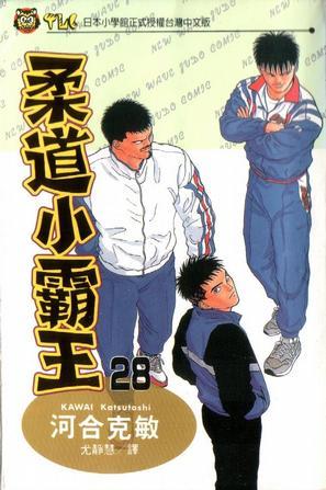 柔道小霸王 28