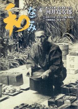 なごみ 2004-06