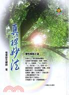 真禪妙法(雙CD)