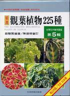 台灣花卉實用圖鑑5:觀葉植物225種