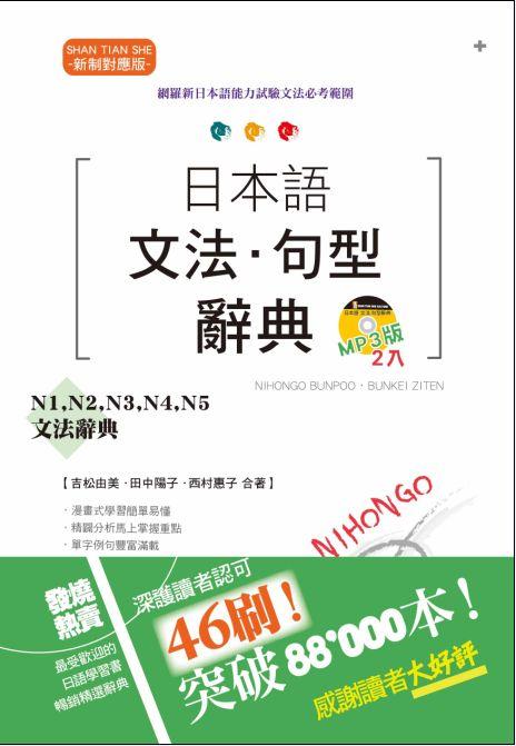 新制對應版 日本語文法・句型辭典