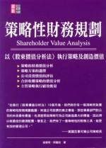 策略性財務規劃