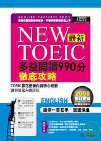 NEW TOEIC 最新多益閱讀990分徹底攻略