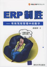 ERP制胜