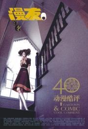 漫友之名·动漫酷评40
